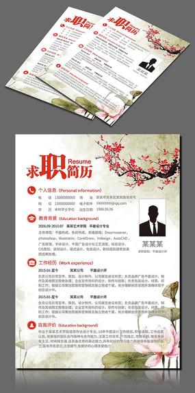 中国风水墨风格个人求职简历设计