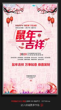 中国风鼠年吉祥新年春节海报
