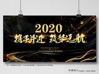 2020年会晚会背景