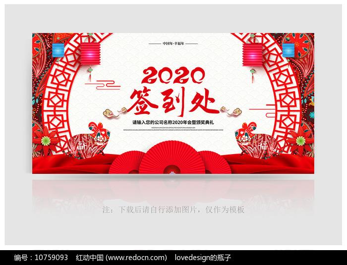 2020鼠年年会签到处