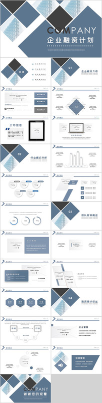 创业融资计划商务融资PPT模板
