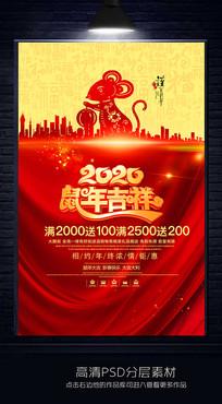 创意2020鼠年吉祥宣传海报