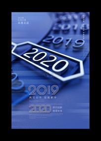 创意2020新年元旦宣传海报