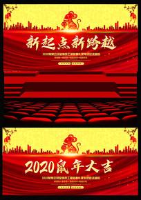 创意精美2020鼠年活动会议展板