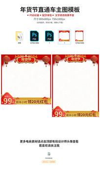 春节新年促销活动主图年货节通用主图模板