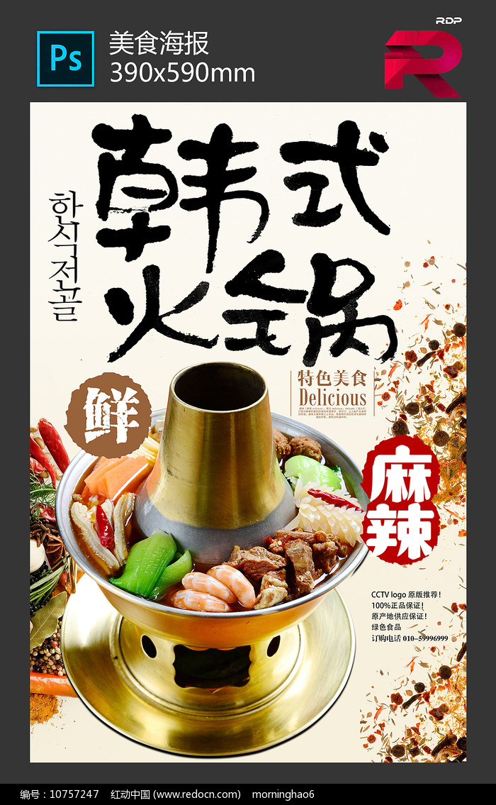 韩式火锅海报图片