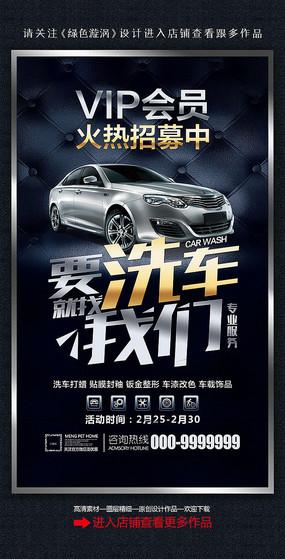 黑色大气洗车汽车美容海报