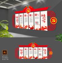 红色线条社区党建室党的权力义务文化墙