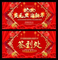 红色喜庆2020庆元旦迎新年晚会舞台背景