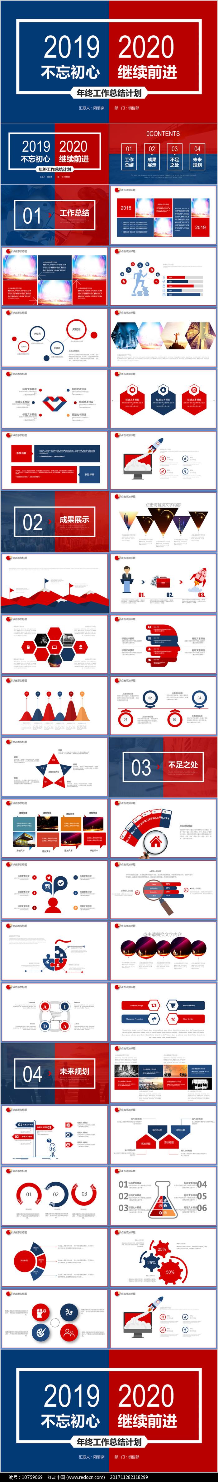 简约年终总结暨新年计划PPT模板图片