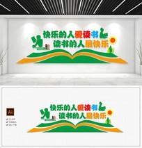 绿色校园图书馆阅览室标语文化墙