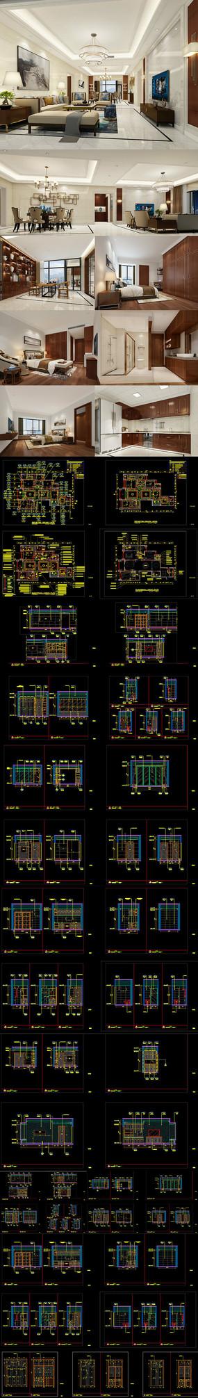 全套新新中式家装CAD施工图 效果图