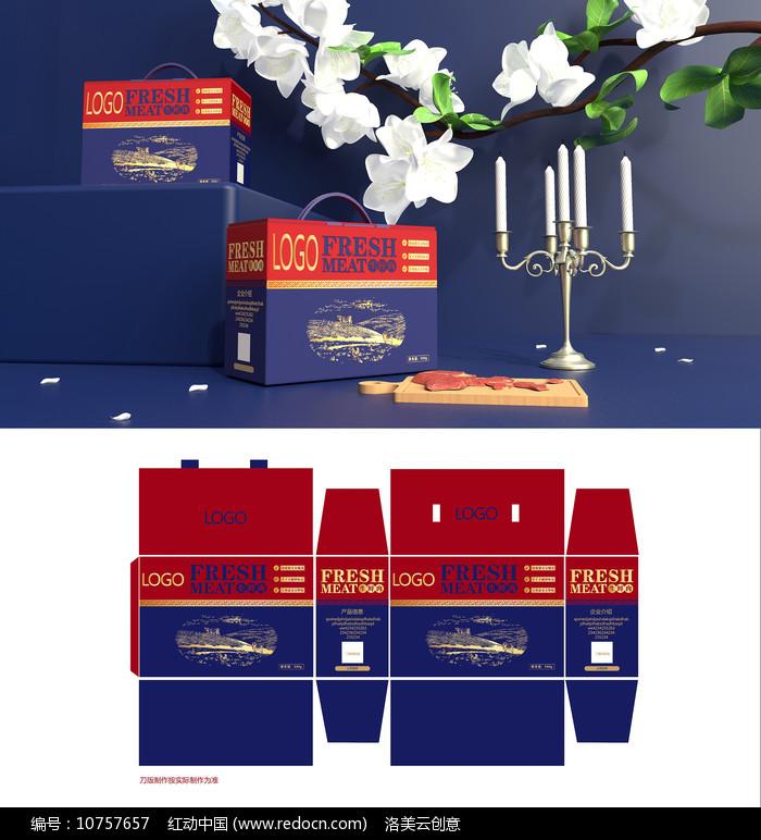 生鲜肉包装礼盒设计图片