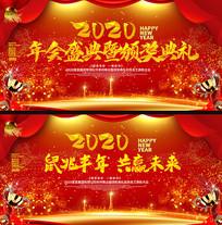 鼠年企业年会盛典 颁奖典礼舞台背景板