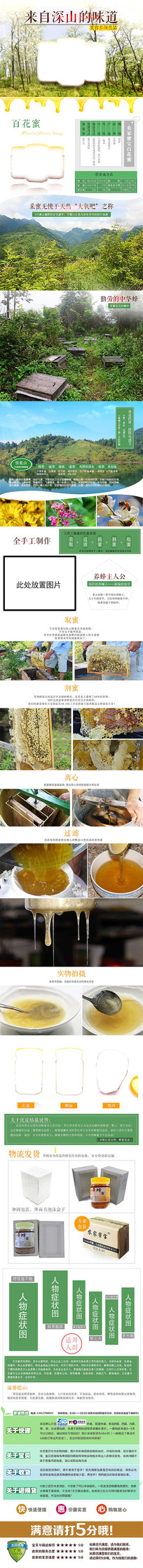 淘宝百花蜂蜜宝贝描述模版