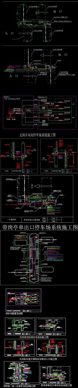 停车场一卡通系统CAD电气图