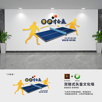 校园体育运动乒乓球文化墙