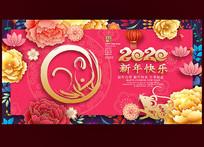 新年快乐2020鼠年春节海报