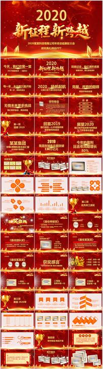 赢战2020鼠年年会颁奖表彰大会PPT