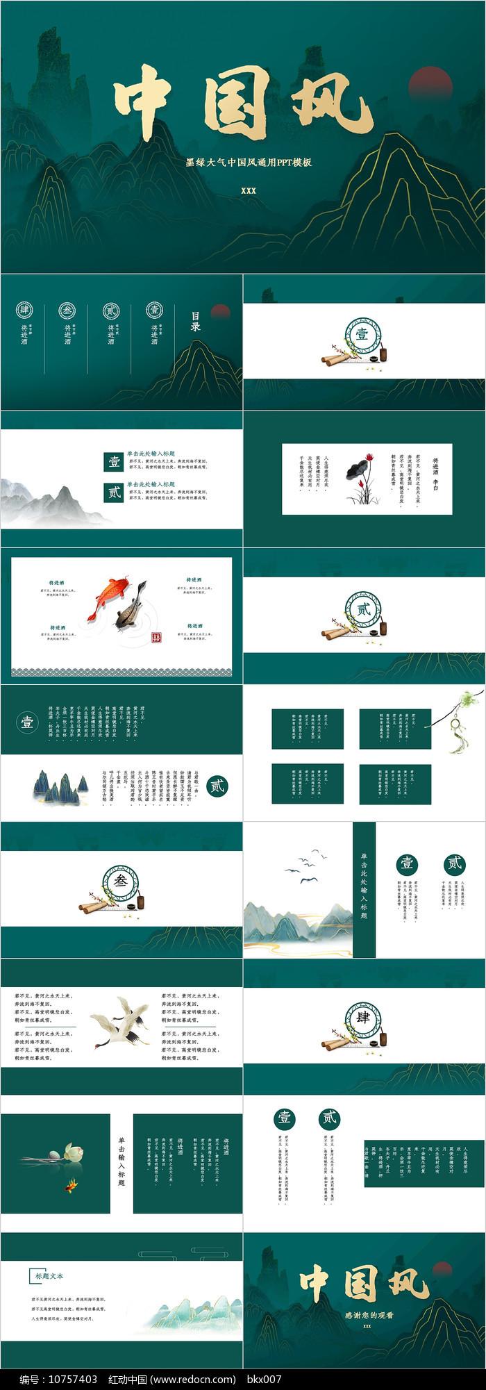 中国风古诗词课件PPT模板图片