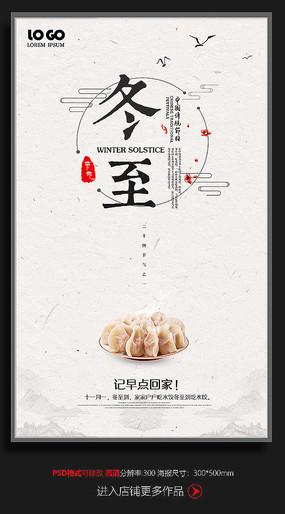 中国风简约冬至海报