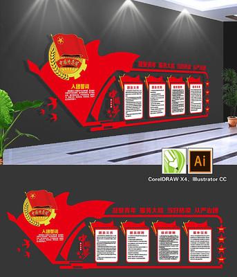 中国共青团誓词基层党建标语文化墙