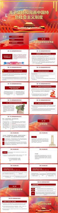 中国特色社会主义制度PPT模板