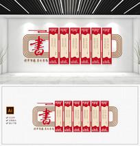 中式大气校园图书馆标语文化墙