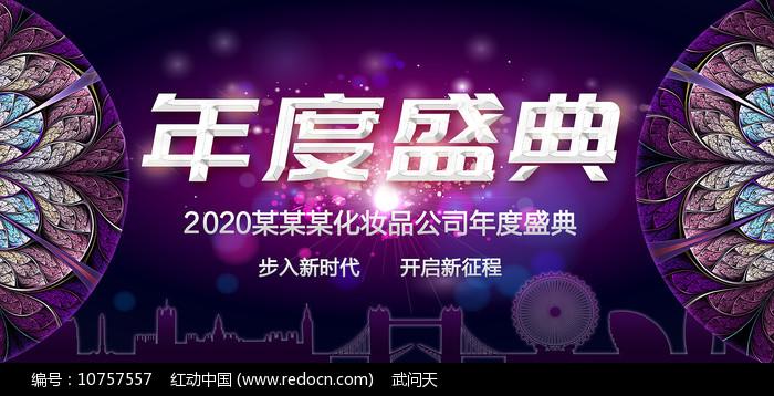 紫色高贵神秘化妆品公司年度盛典晚会背景