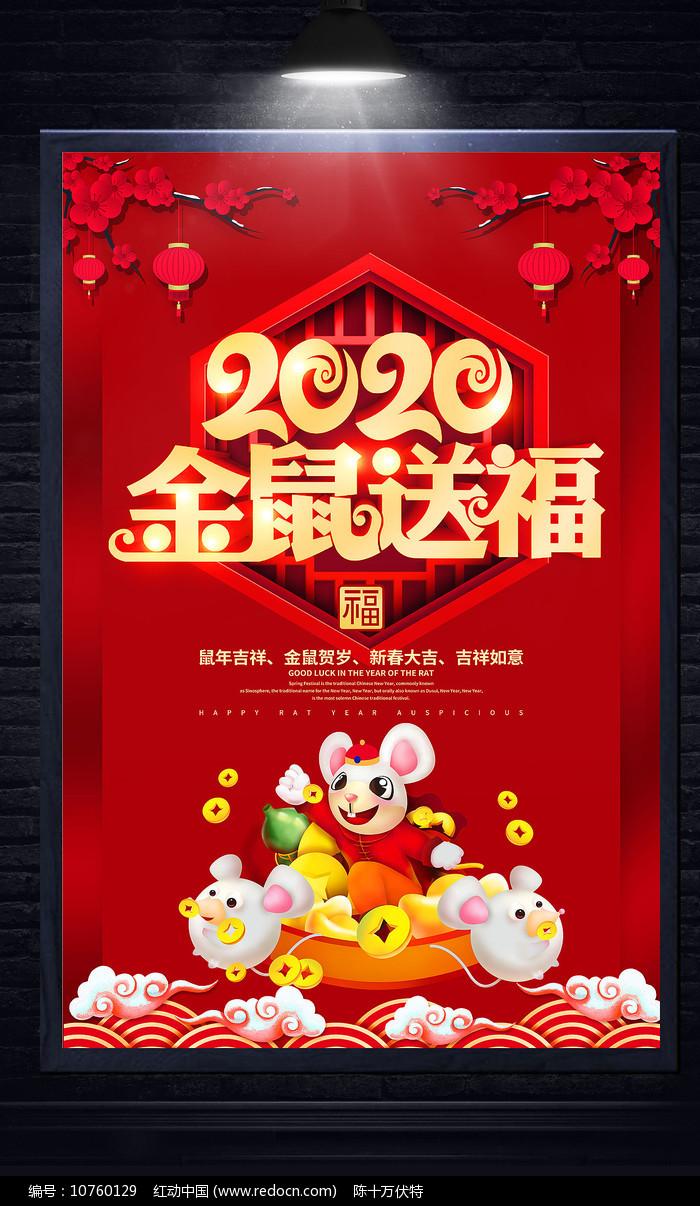 2020金鼠送福春节海报设计图片