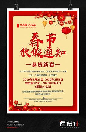2020年红色春节放假通知海报