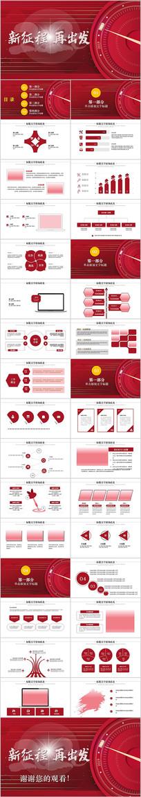 2020年红色新征程PPT模板-