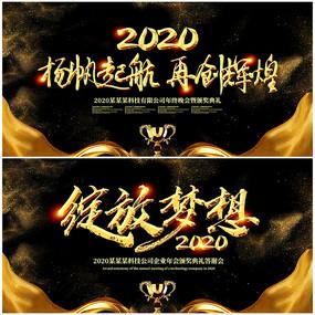 2020年会颁奖典礼背景板