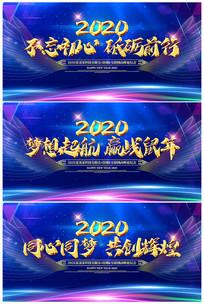 2020年会舞台背景板设计