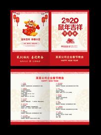 2020年鼠年年会春节晚会节目单