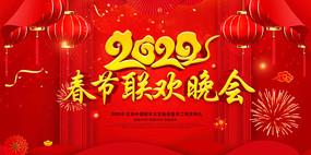 2020年新春联欢晚会背景