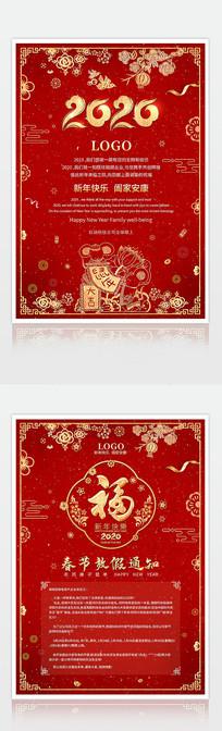 2020鼠年春节放假通知新年贺卡设计模板