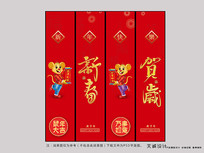 2020鼠年春节新春贺岁挂画