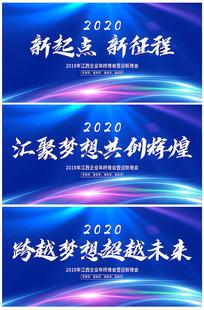 2020新起点新征程企业会议背景板