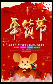2020喜庆年货节促销海报