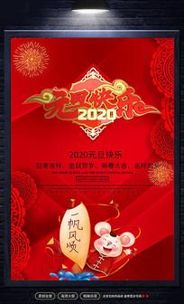 2020元旦节海报设计