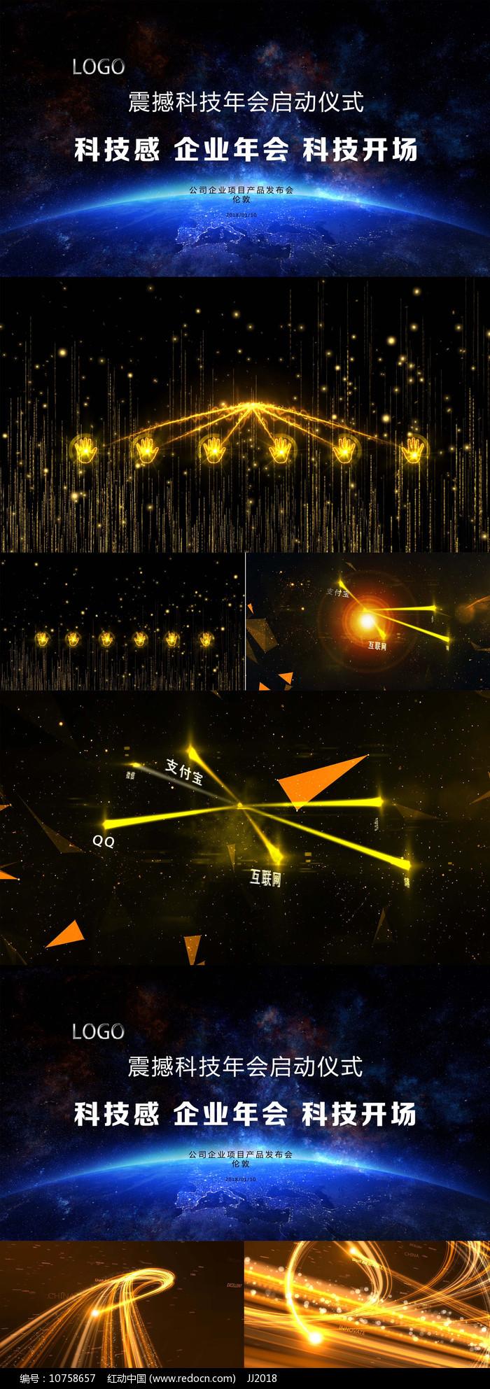 2020震撼年会颁奖盛典启动仪式视频模板图片