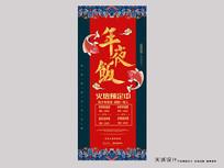 2020中国风年夜饭预定易拉宝