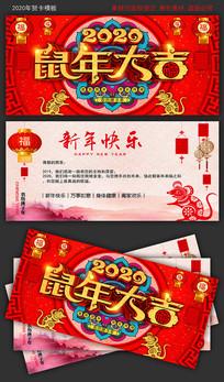 2020中国风新年贺卡模板
