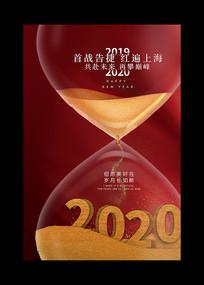 创意2020跨年新年元旦宣传海报