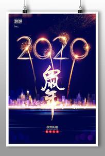 创意2020蓝色科技年会海报