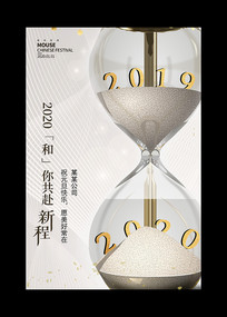 创意2020元旦宣传海报