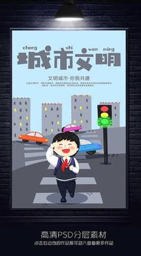 创意文明城市公益海报设计