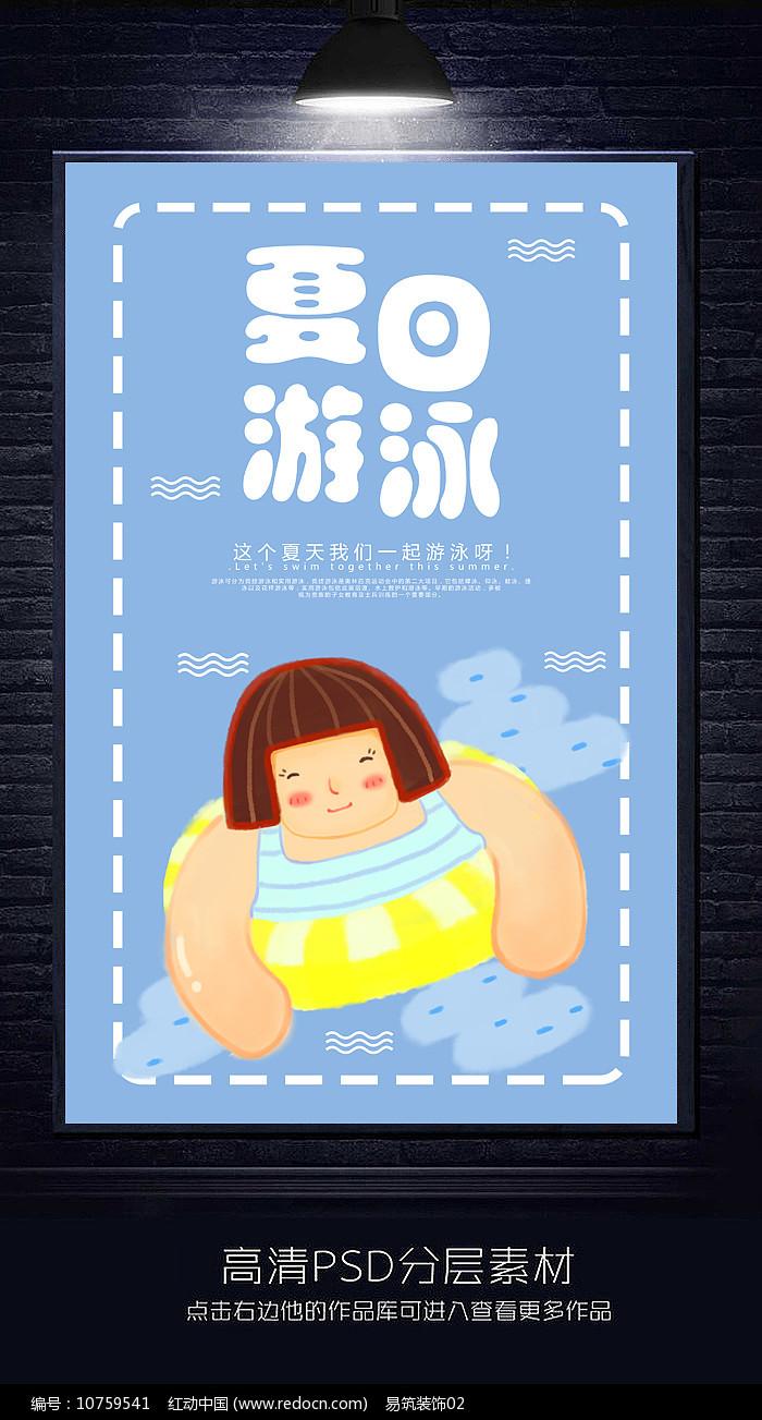 创意文艺游泳公益海报设计图片