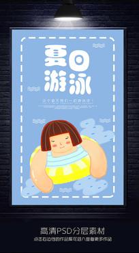 创意文艺游泳公益海报设计